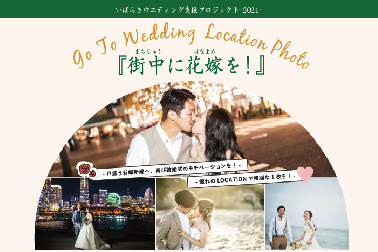 GO TO WEDDING ロケーションフォトプラン