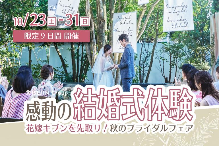 【10/23(土)~10/31(日)】感動の結婚式体験!花嫁キブンを先取り「秋のブライダルフェア」開催!