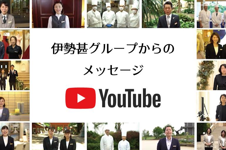 【動画配信中!】伊勢甚グループからのメッセージ