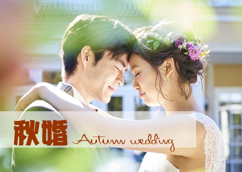【9~11月の結婚式】50名以上での秋婚プレミアム(組数限定)