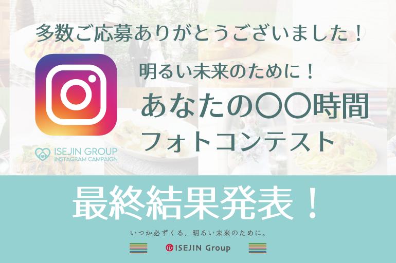 2020.6月開催インスタグラム投稿キャンペーン!最終結果発表!