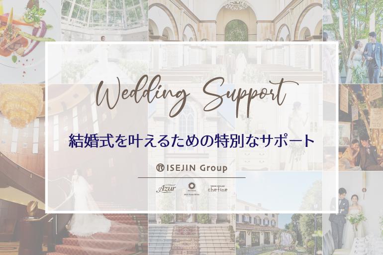 """結婚式をお考えのおふたりへ""""特別な安心サポートのご案内"""""""