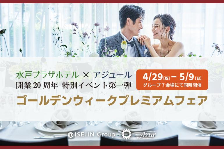【水戸プラザホテル✕アジュール開業20周年】花嫁衣裳体験✕贅沢試食 GWプレミアムフェア