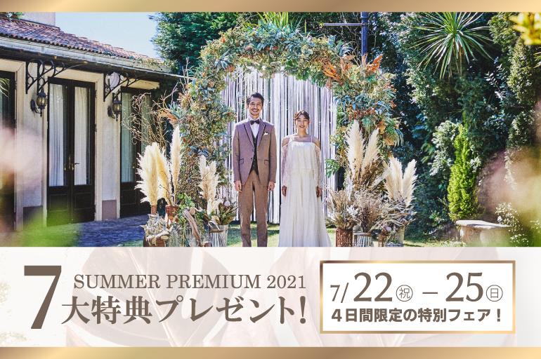 サマープレミアム2021【7/22(祝)~7/25(日)の4日間限定イベント開催!】