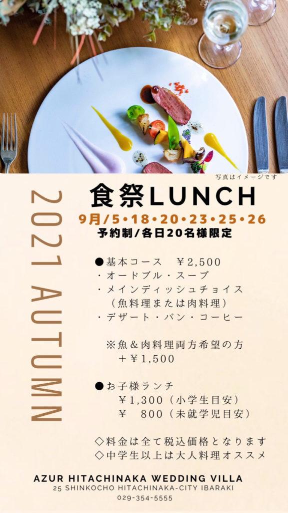 ~ 食祭Lunch ~ 2021Summer