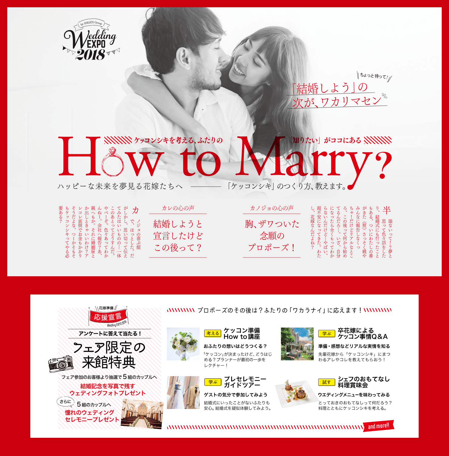 How to marry