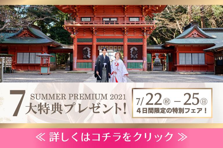SUMMER PREMIUM 2021 7大特典プレゼント!