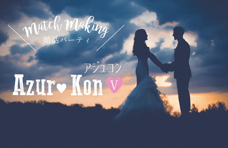 7月7日はMatch Making婚活パーティ♡ アジュコンⅤ