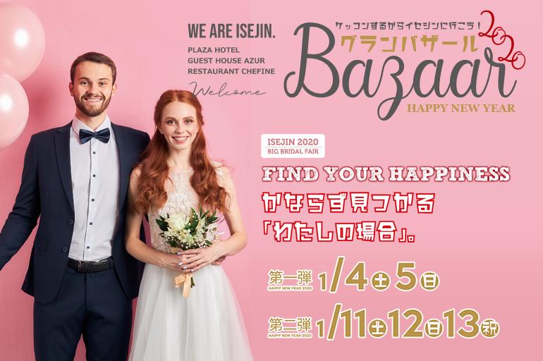 BIG Bridal Fair2020 グランバザール