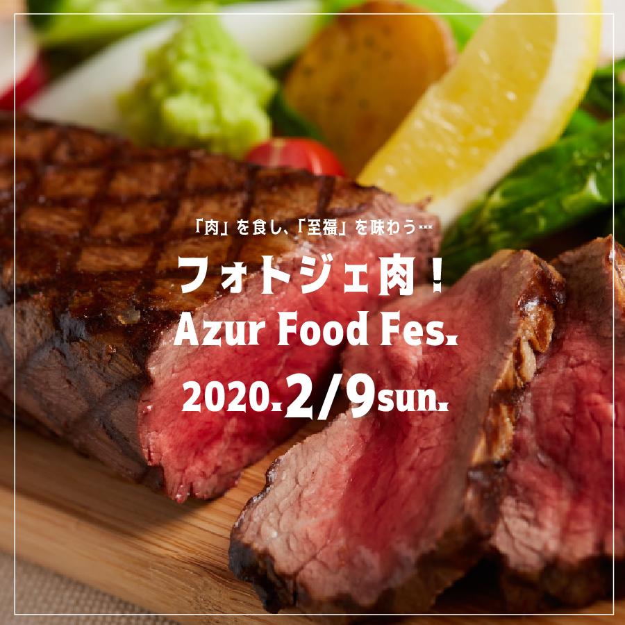 2/29はフォトジェ肉!AzurFoodFes.開催♪