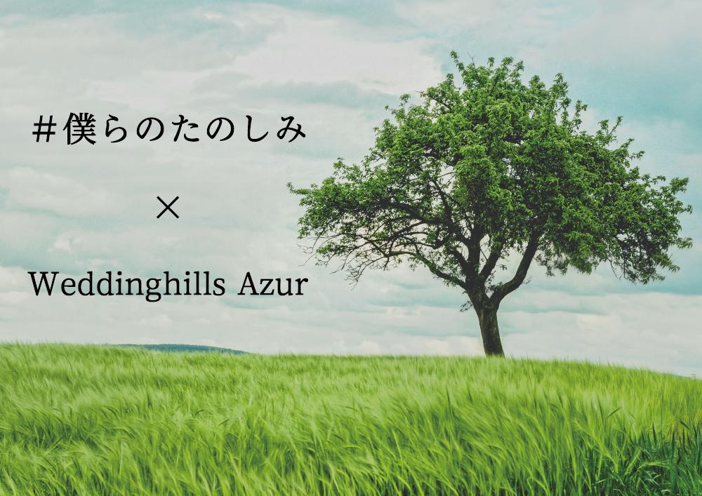 #僕らのたのしみ × Azur