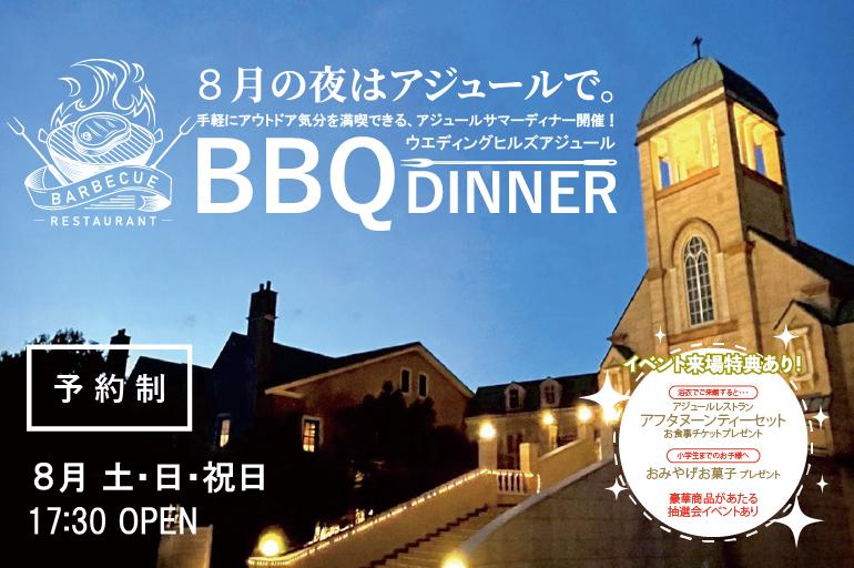 \BBQ ディナー★/8月の夜はアジュールで。