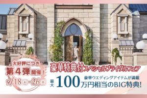 【結婚式をより贅沢にもっと素敵に叶える】最大100万円相当のBig特典!!
