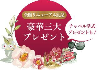公式サイト限定 5月までのご来館特典で豪華プレゼント!